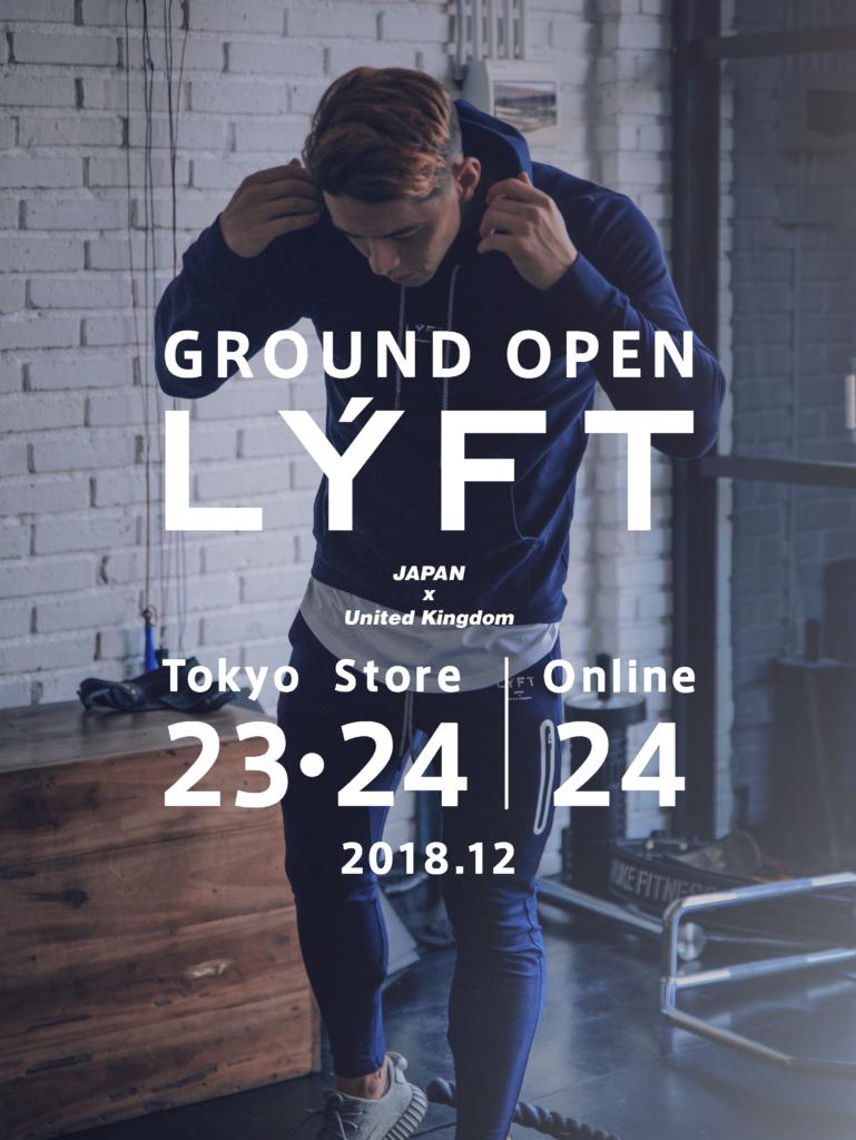LYFT オープン日公開