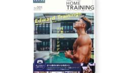 エドワードトレーニング